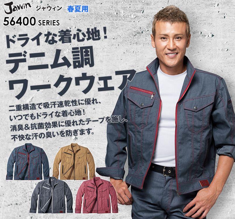自重堂JAWIN 56400 [春夏用]長袖ジャンパー(新庄モデル)