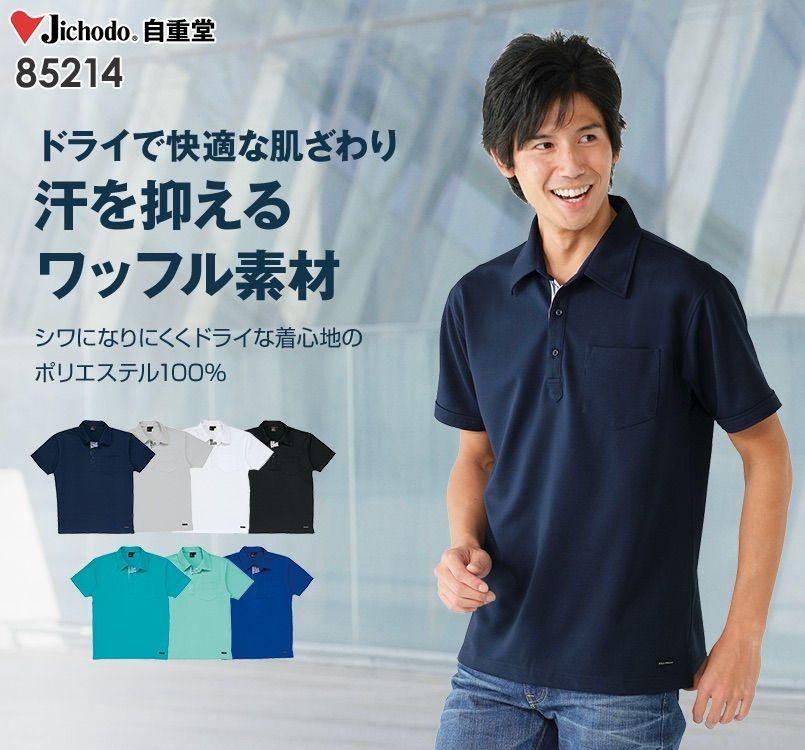 85214 自重堂 半袖ドライポロシャツ(男女兼用)