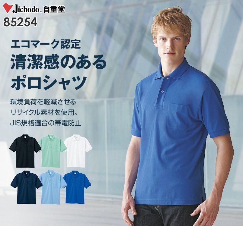 自重堂 85254 エコ製品制電半袖ポロシャツ(胸ポケット有り)(JIS T8118適合)