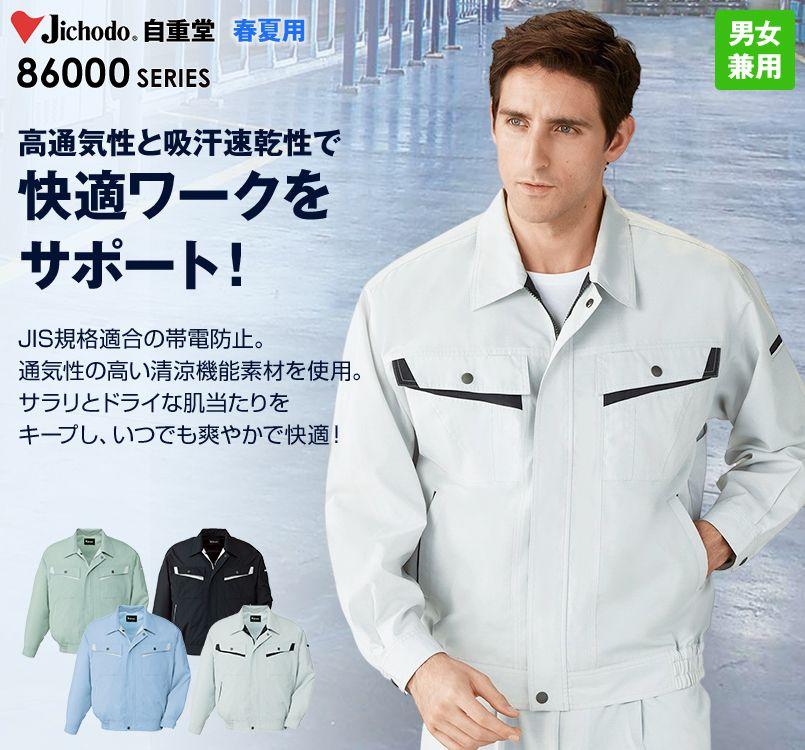 自重堂 86000 エコ製品制電長袖ブルゾン(JIS T8118適合)
