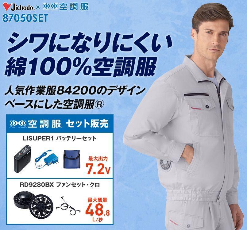 自重堂 87050SET [春夏用]空調服セット 綿100% 長袖ブルゾン