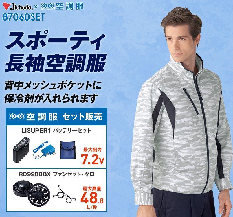 87060SET 自重堂 空調服 迷彩 長袖ジャケット ポリ100%
