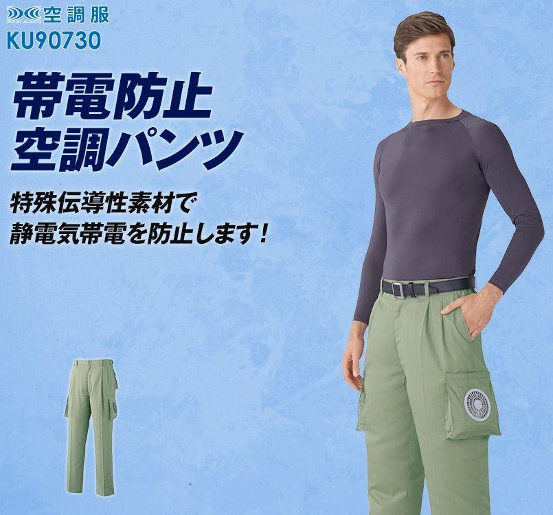 KU90730 空調服 綿・ポリ混紡空調ズボン(R)