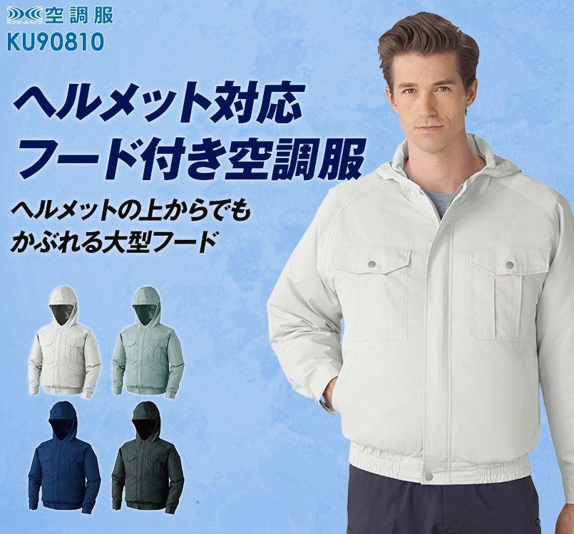 KU90810 空調服 フード付き長袖ブルゾン(プラスチックドットボタン) ポリ100%