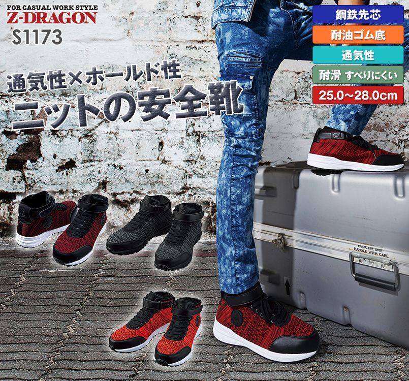 S1173 自重堂Z-DRAGON セーフティシューズ