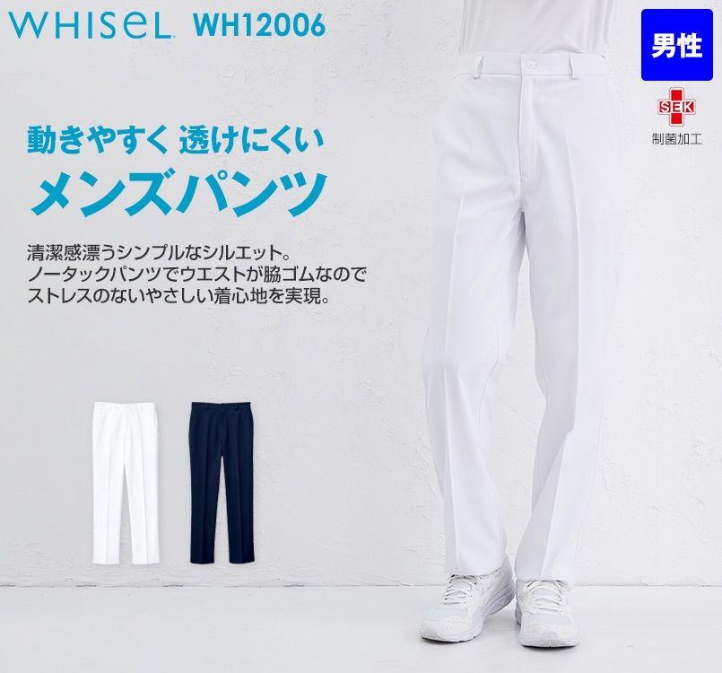 WH12006 自重堂WHISELメンズパンツ ウエストゴム(両サイド)