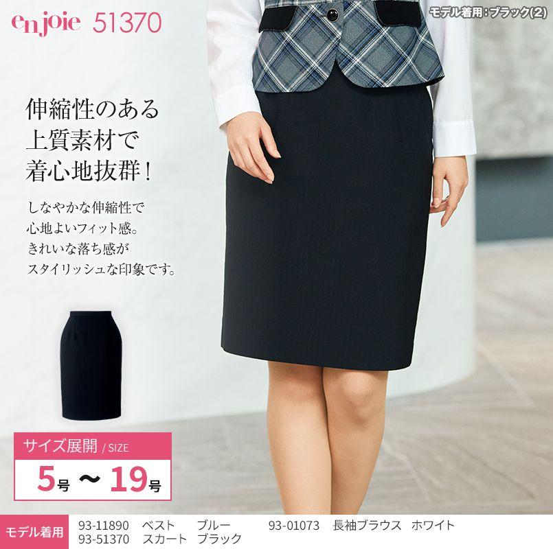 en joie(アンジョア) 51370 [通年]シンプルで使いやすいストレッチのスカート 無地