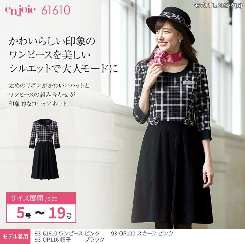 en joie(アンジョア) 61610 [通年]黒ベースに優しいピンクのチェック柄・七分袖ワンピース(女性用)