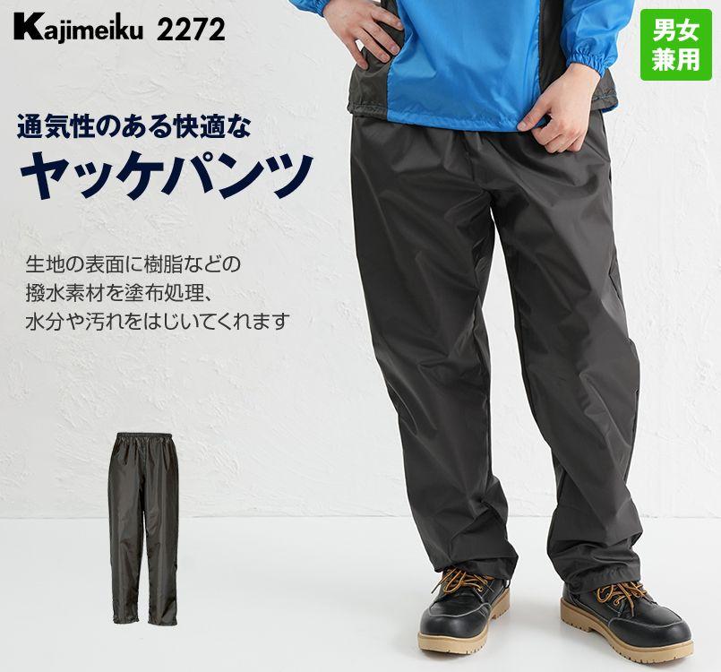 2272 カジメイク Air-one快適パンツ(ベンチレーション付き)