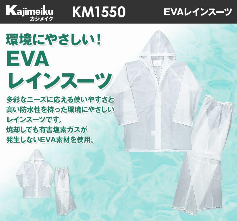 KM1550 カジメイク EVAレインスーツ