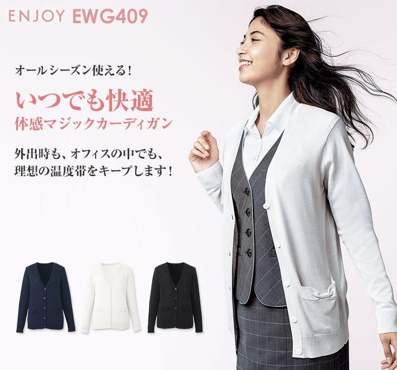 EWG409 enjoy 女性の冷えに優しい体感マジック カーディガン