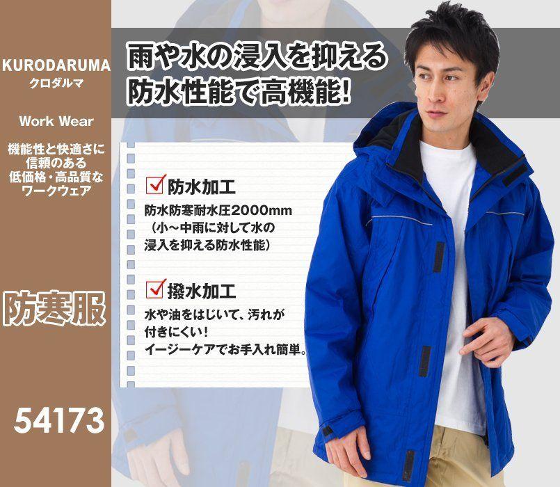 54173 クロダルマ 防水防寒コート
