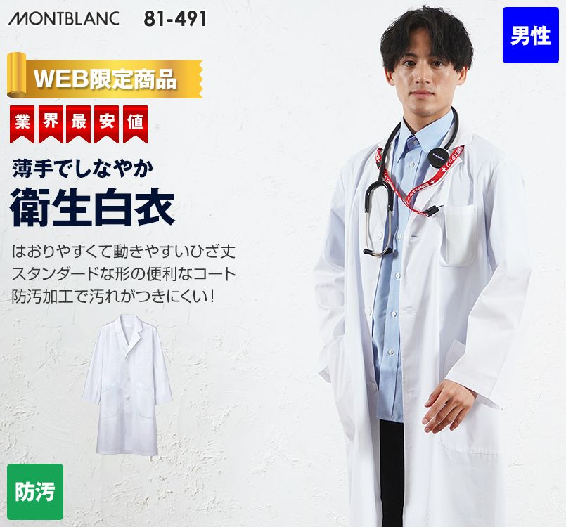 [ネット限定商品]81-491 MONTBLANC メンズ診察衣(ドクターコート) シングル 長袖