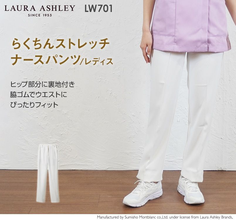 LW701 ローラアシュレイ ストレッチパンツ(女性用)WLR