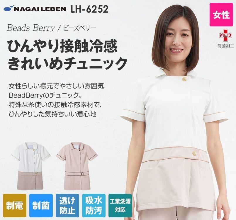 LH6252 ナガイレーベン(nagaileben) ビーズベリー チュニック半袖(女性用)