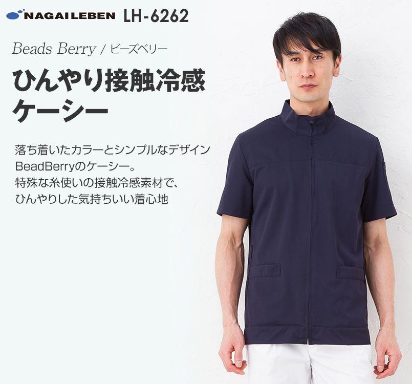 LH6262 ナガイレーベン(nagaileben) ビーズベリー センタージップ ケーシージャケット(男性用)