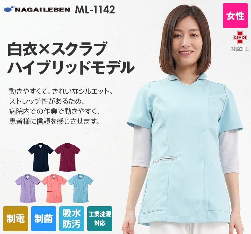 ML1142 ナガイレーベン(nagaileben) エムエル ハイブリッドメディウェア チュニック(女性用)