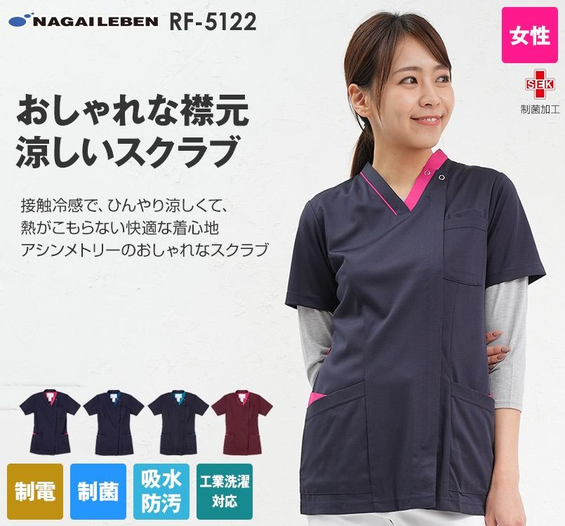 RF5122 ナガイレーベン(nagaileben) 女子スクラブ