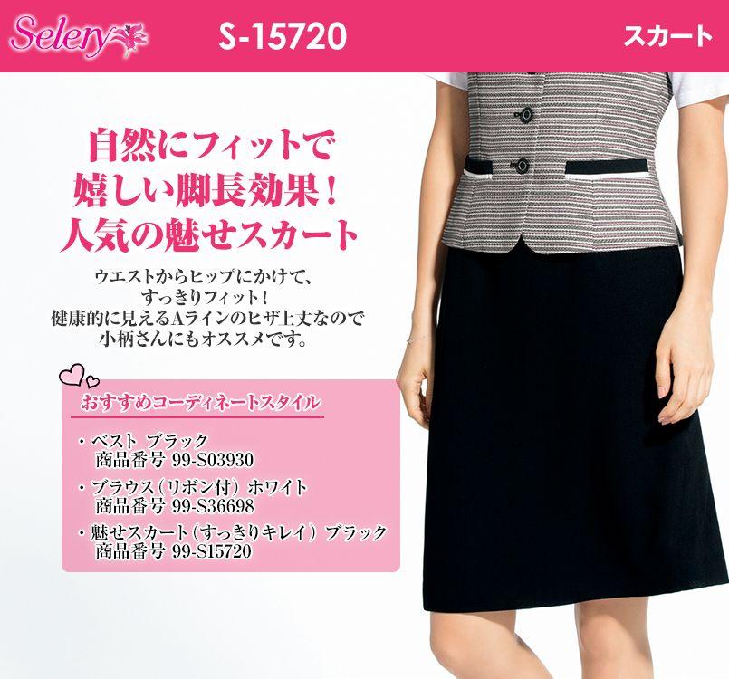 S-15720 SELERY(セロリー) [春夏用]脚長効果が抜群!Aラインの魅せスカート 無地