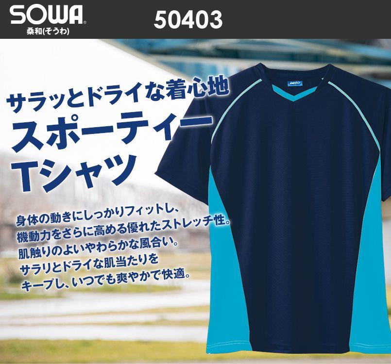 50403 桑和 バイカラー ドライTシャツ