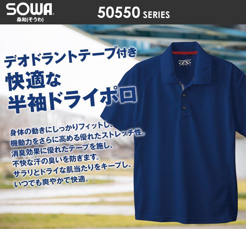 887d97fecc9c6e 50557 桑和 ドライポロシャツ(ポケ無し) |ポロシャツの通販なら ...
