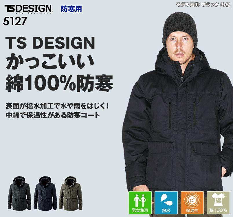 TS DESIGN 5127 ライトウォームハーフコート(男女兼用)