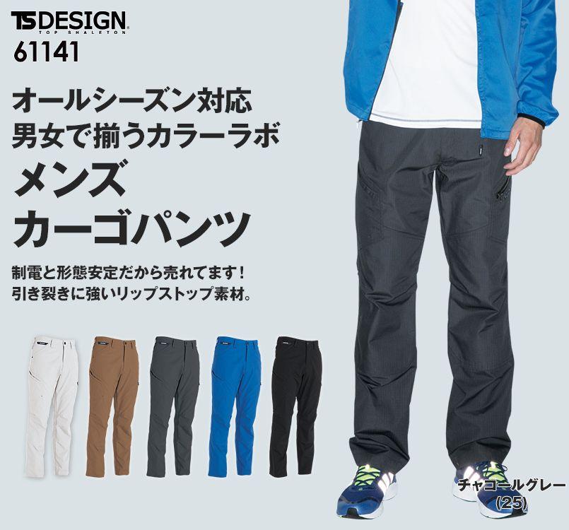TS DESIGN 6114 RIP STOP カーゴパンツ(男性用)