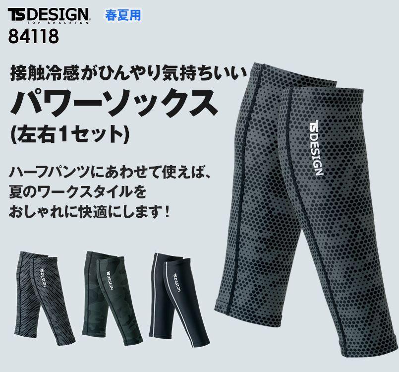 84118 TS DESIGN パワーソックス(男女兼用)