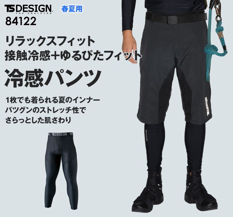TS DESIGN 84122 接触冷感ロングパンツ(男性用)