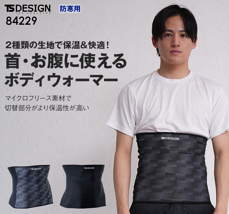 TS DESIGN 84229 ボディウォーマー(腹巻き) マイクロフリース(男女兼用)