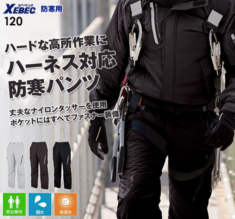 ジーベック 120 防寒パンツ