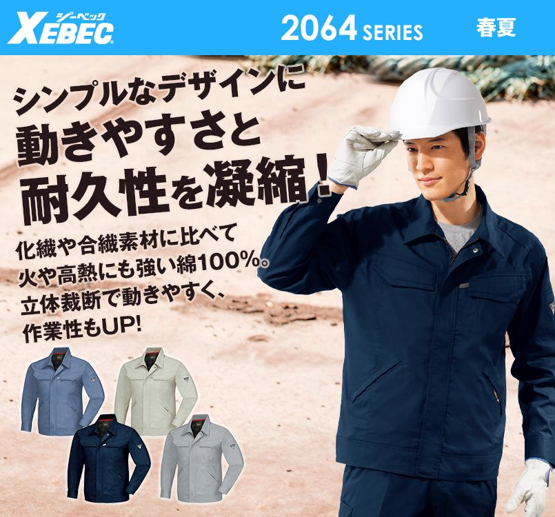 ジーベック 2064 [春夏用]綿100%長袖ブルゾン