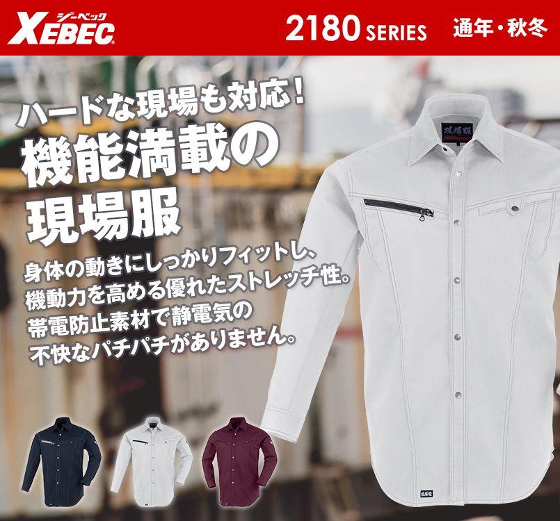 ジーベック 2184 現場服ストレッチ制電長袖シャツ