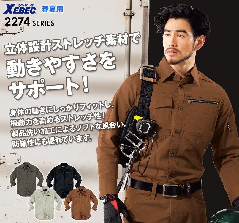 ジーベック 2273 [春夏用]現場服ストレッチ長袖シャツ