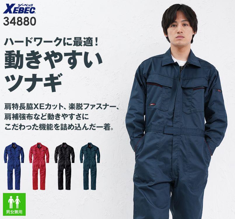 ジーベック 34880 ツナギ服(男女兼用)