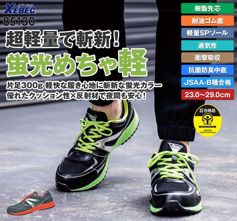ジーベック 85130 蛍光めちゃ安全靴 超軽量600g 樹脂先芯