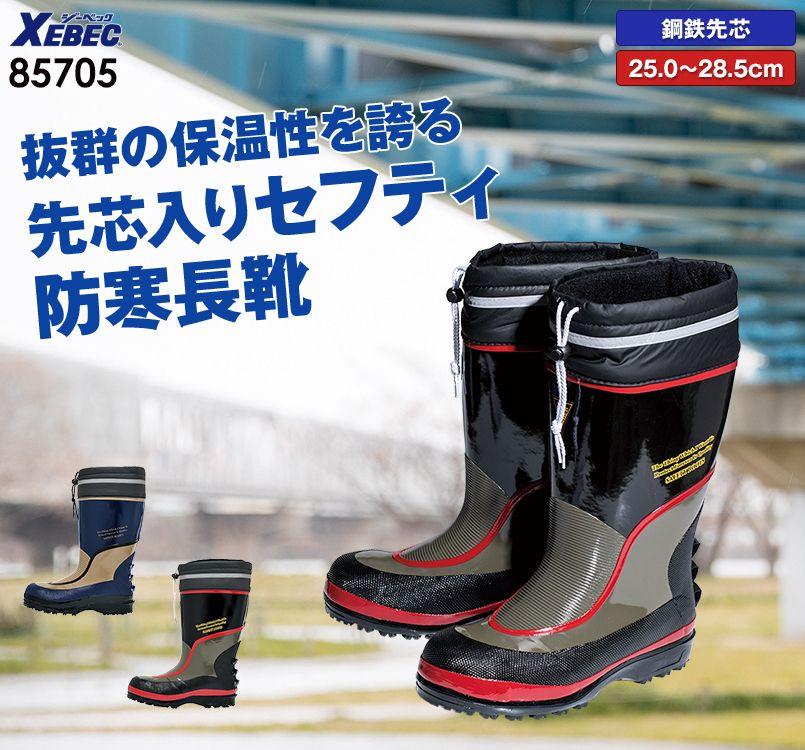 ジーベック 85705 防寒安全長靴[スチール先芯入り]