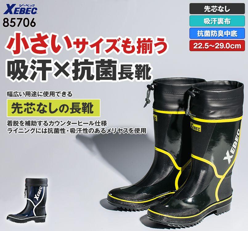 ジーベック 85706 長靴[先芯なし]