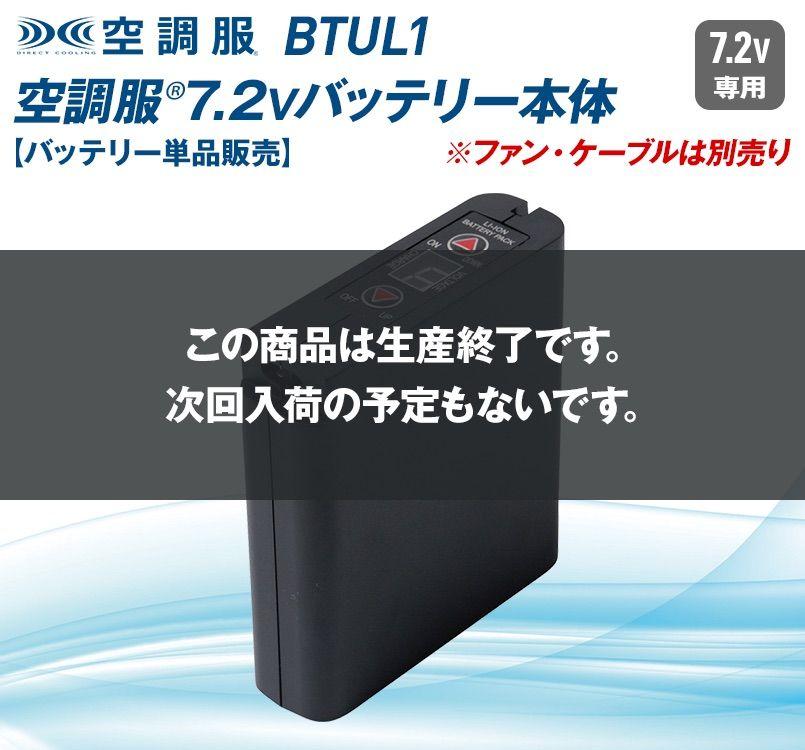 空調服 BTUL1 大容量バッテリー[単品]