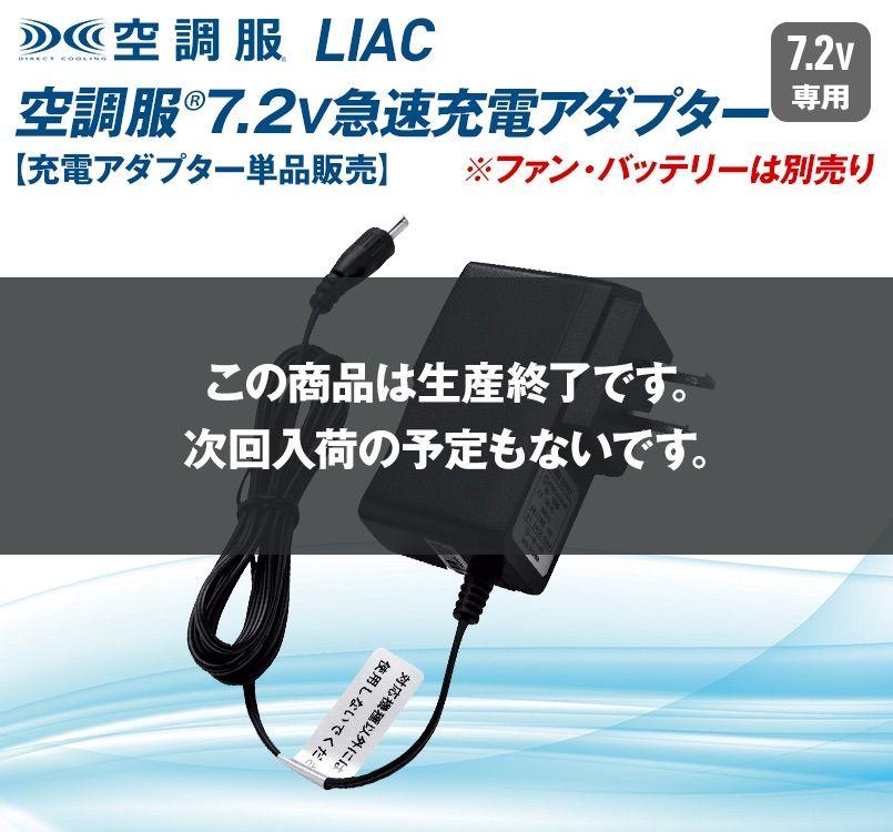 LIAC 空調服 AC充電アダプター