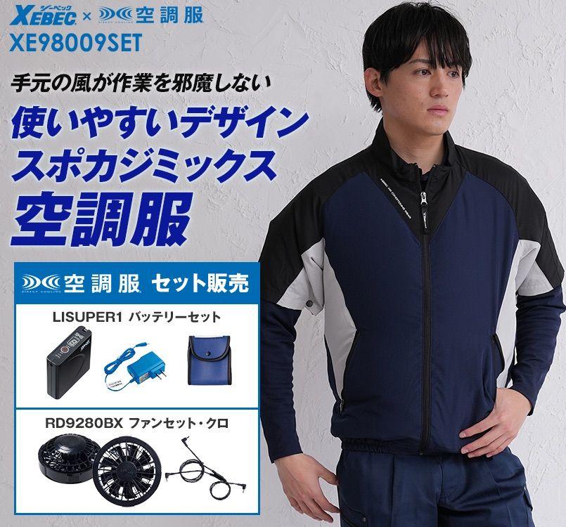 ジーベック XE98009SET 空調服セット 半袖ブルゾン ポリ100%