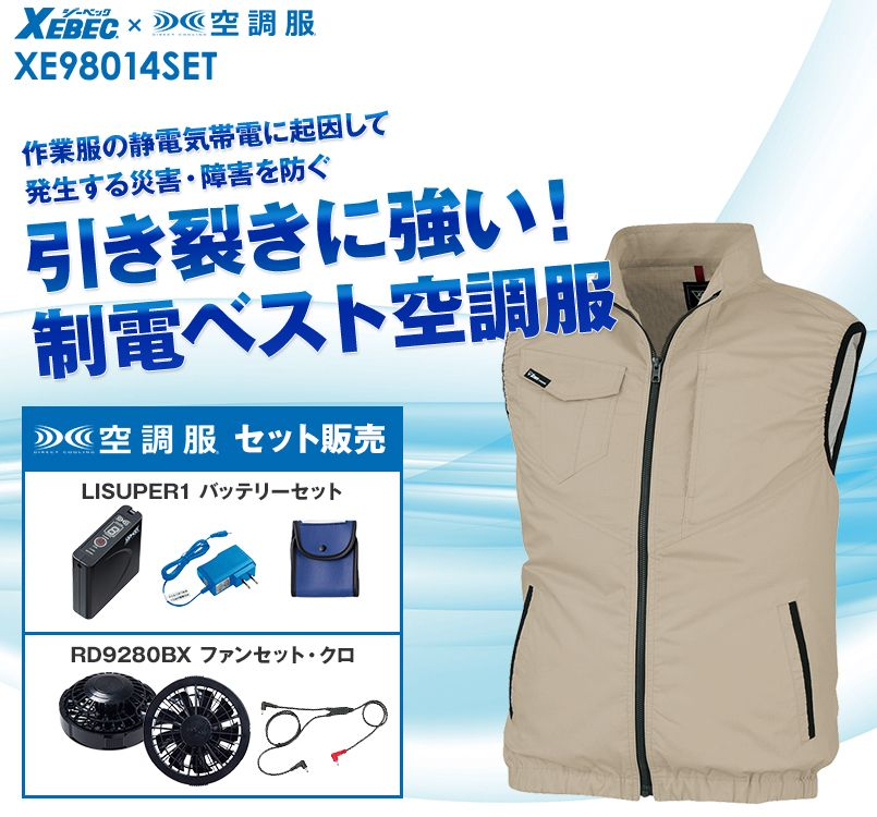 ジーベック XE98014SET [春夏用]空調服セット 制電ベスト