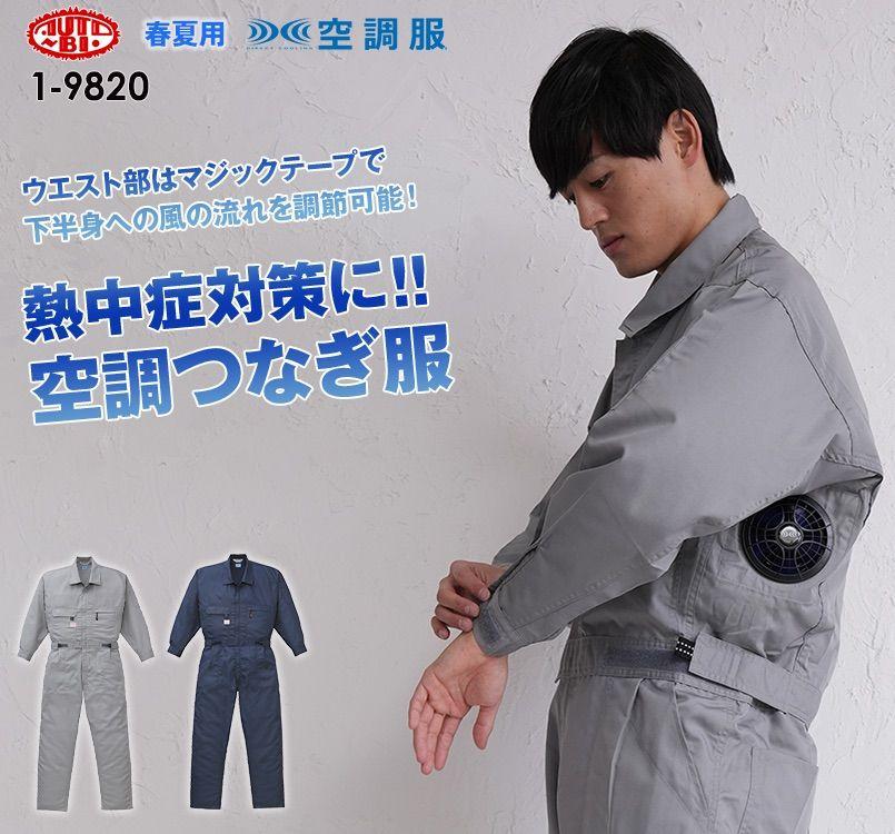 1-9820 山田辰 AUTO-BI 空調服 長袖つなぎ 開衿