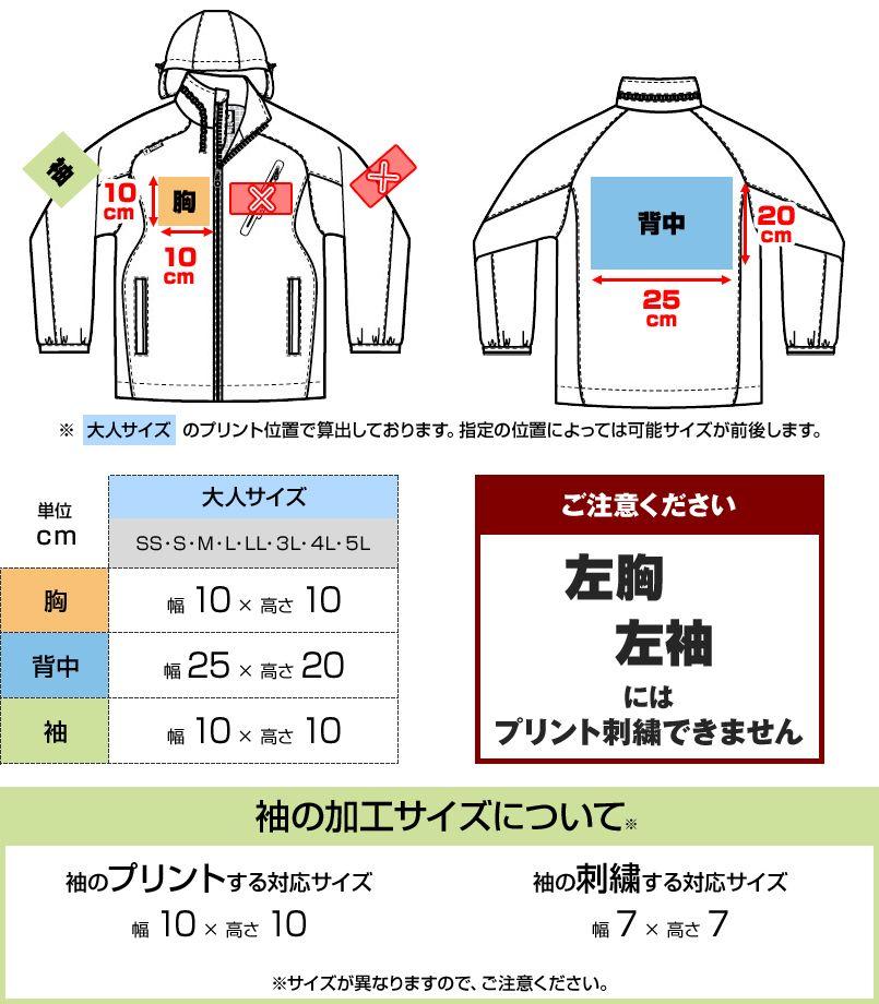 AZ10304 アイトス [秋冬用]タルテックス フードイン中綿ジャケット(男女兼用) プリントエリア