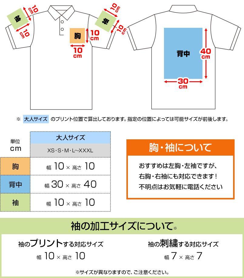 ドライCVCボタンダウンポロシャツ(ポケ無し)(5.3オンス)(男女兼用) プリントエリア