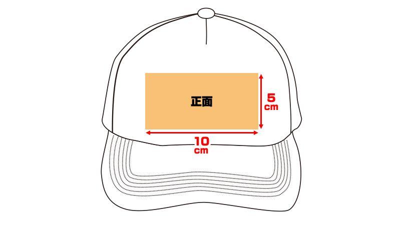 53-3 アメリカンキャップ[ホワイトメッシュ](AW) プリントエリア