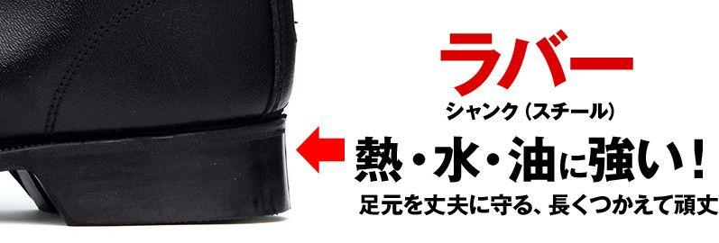 ジーベック 85028 安全半長靴 スチール先芯 ミッドソール