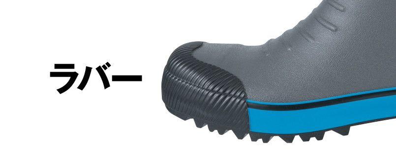 ジーベック 85718 セフティ長靴 スチール先芯 アッパー