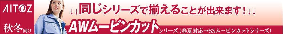 アイトスのAWムービンカット女性用シリーズ style=width: 990px;