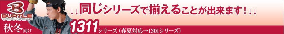バートルの1311シリーズ